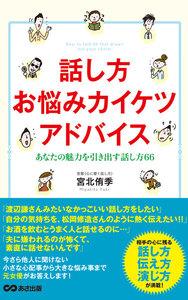 話し方お悩みカイケツアドバイス(あさ出版電子書籍)