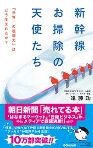 新幹線 お掃除の天使たち(あさ出版電子書籍)