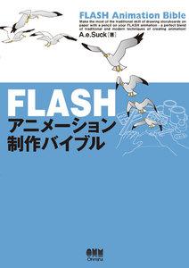 FLASHアニメーション制作バイブル