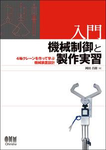 入門 機械制御と製作実習 4軸クレーンを作って学ぶ機械装置設計