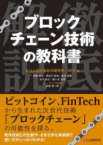ブロックチェーン技術の教科書