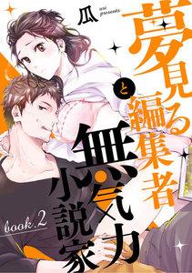 夢見る編集者と無気力小説家 book.2