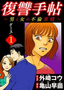 復讐手帖~男と女の不倫事情~(分冊版) 【第1話】