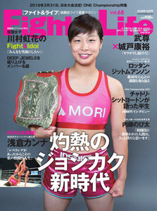 Fight&Life(ファイト&ライフ) 2018年10月号