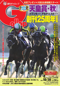 週刊Gallop(ギャロップ) 10月28日号