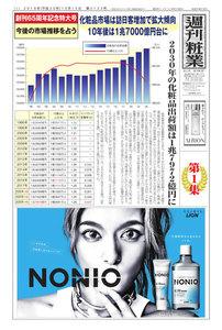 週刊粧業 第3134号
