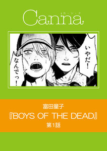 BOYS OF THE DEAD 第1話