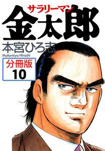 サラリーマン金太郎【分冊版】 10巻