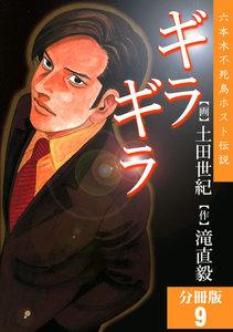 ギラギラ【分冊版】 9巻