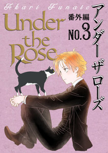 Under the Rose 番外編 No.3 電子書籍版