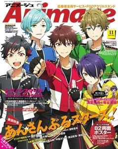 月刊アニメージュ 2019年11月号