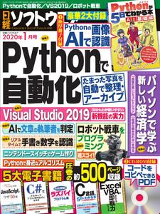 日経ソフトウエア 2020年1月号