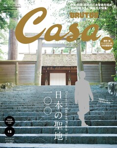 Casa BRUTUS (カーサ・ブルータス) 2019年 12月号 [日本の聖地100]
