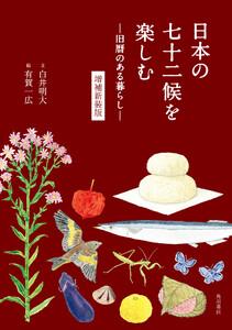 日本の七十二候を楽しむ ―旧暦のある暮らし― 増補新装版