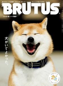 BRUTUS (ブルータス) 2020年 4月15日号 No.913 [犬がいてよかった。]