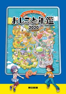 おしごと年鑑2020