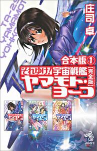 合本版 (1) それゆけ! 宇宙戦艦ヤマモト・ヨーコ【完全版】 電子書籍版