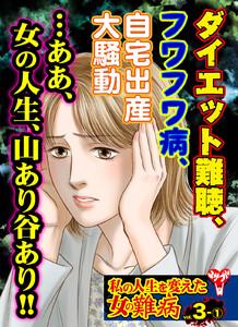 私の人生を変えた女の難病【合冊版】Vol.3