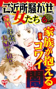 ご近所騒がせな女たち【合冊版】Vol.6-2
