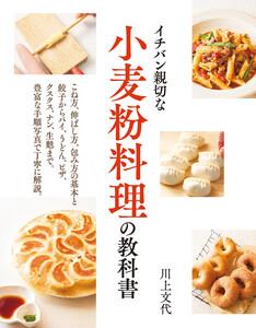 小麦粉料理の教科書