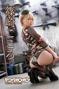 篠崎こころ ヤングガンガンデジタル限定写真集「ピカレスク・ロマンス」