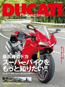 DUCATI Magazine 2015年8月号