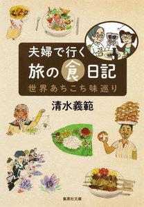 【カラー版】夫婦で行く旅の食日記 世界あちこち味巡り 電子書籍版