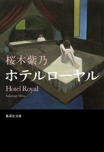 直木賞受賞作『ホテルローヤル』繊細な人間模様のあらすじは?