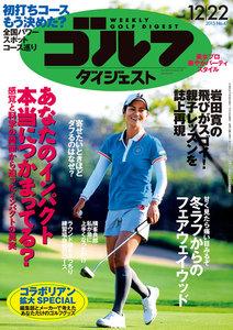 週刊ゴルフダイジェスト 2015年12月22日号