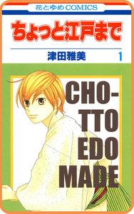 【プチララ】ちょっと江戸まで story01 電子書籍版