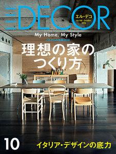ELLE DECOR 2016年10月号
