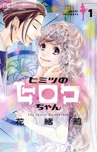 ヒミツのヒロコちゃん (1) 電子書籍版
