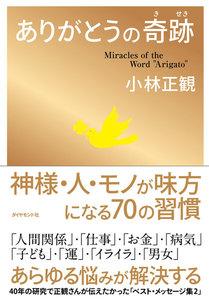 ありがとうの奇跡 電子書籍版