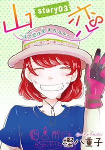 AneLaLa 山恋~山で恋は生まれるか~ story03