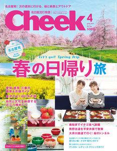 月刊Cheek 2018年4月号 電子書籍版