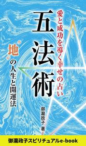 """五法術~愛と成功を導く幸せの占い~ """"地""""の人生と開運法 電子書籍版"""