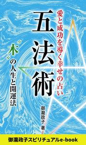 """五法術~愛と成功を導く幸せの占い~ """"木""""の人生と開運法 電子書籍版"""