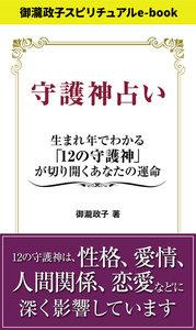 守護神占い 電子書籍版
