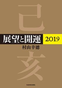 展望と開運2019