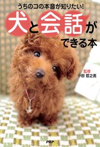 うちのコの本音が知りたい! 犬と会話ができる本