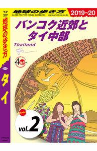 地球の歩き方 D17 タイ 2019-2020 【分冊】 2 バンコク近郊とタイ中部