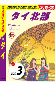 地球の歩き方 D17 タイ 2019-2020 【分冊】 3 タイ北部