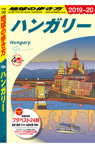 地球の歩き方 A27 ハンガリー 2019-2020