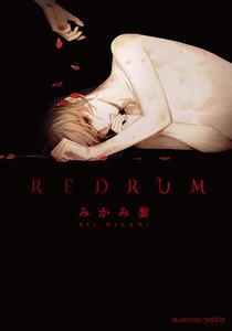 REDRUM【イラスト付】