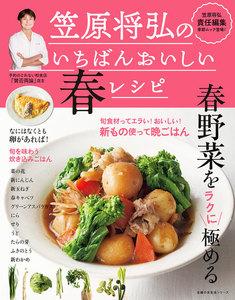 笠原将弘のいちばんおいしい春レシピ