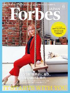 Forbes JAPAN 2019年6月号 電子書籍版