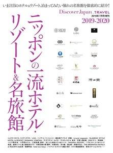 別冊Discover Japan _TRAVEL ニッポンの一流ホテル リゾート&名旅館