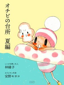 オチビの台所 夏編 電子書籍版
