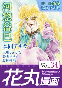 花丸漫画 Vol.34