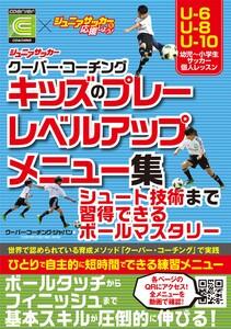 ジュニアサッカー クーバー・コーチング キッズのプレーレベルアップメニュー集 電子書籍版